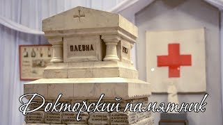 Шедевры военной медицины. Докторский памятник