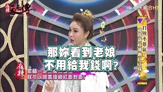 《麻辣天后傳》打敗不景氣! 超高薪直播網紅正妹!!2017.03.27【完整版-FULL】