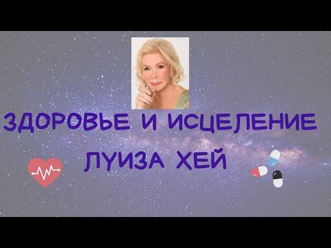 Луиза Хей - Аффирмация на здоровье и исцеление🙏