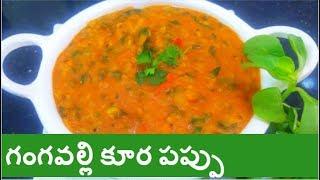 Gangavalli Kura Pappu in Telugu (గంగవల్లి కూర పప్పు) - Purslane Leaves Dal - Watercress Leaves Dal