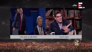 قراءة تحليلية لـ المناظرة الثانية بين هيلاري كلينتون ودونالد ترامب .. فى كل يوم - الجزء الثاني