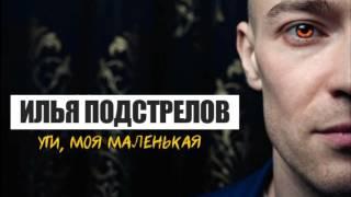 Илья Подстрелов _ Ути, моя маленькая
