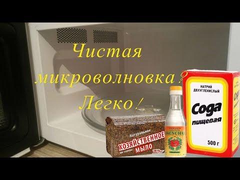 Почистить микроволновку в домашних условиях содой и уксусом