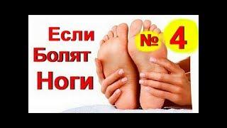 Сильно болят ноги что делать ! Боль в ногах! Отеки ног лечение| 4 | #отекиног #больвногах #edblack