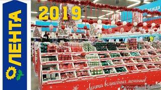 Новый год в ЛЕНТЕ 2019/обзор новогодних игрушек