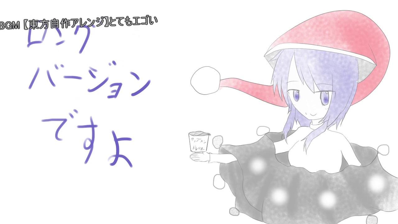童 東方 祭 ニコ