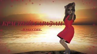 Красный сарафан | клип | Avakin Life