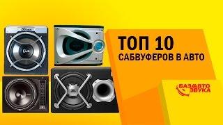 Топ 10 Сабвуферов в Авто. Обзор от avtozvuk.ua