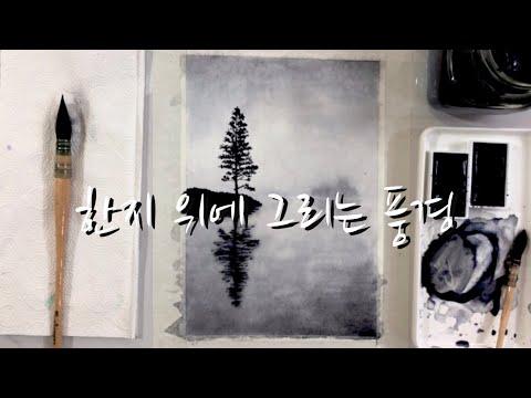 한지에 그리는 풍경화 (진짜 쉬움) Watercolor On Korean Traditional Paper, Hanji