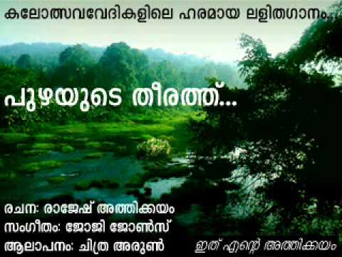 Tharattu Pattukal Malayalam Poems Lyrics Pdf Download --