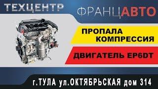 Ремонт ДВС (EP6) Citroen C4. ФранцАВТО г. Тула