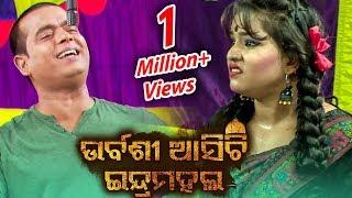 New Jatra Comedy - Mora Baha Habaku Prabala Ichha ମୋର ବାହା ହବାକୁ ପ୍ରବଳ ଇଚ୍ଛା