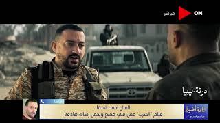 أحمد السقا يكشف لأول مرة تفاصيل فيلم