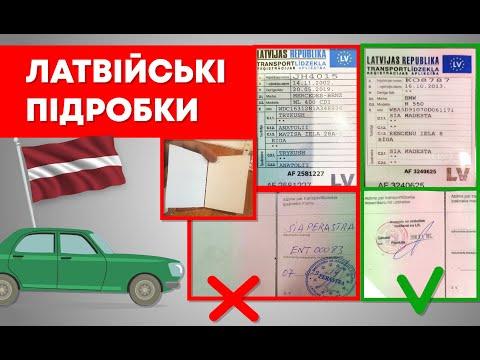 Шахраї. Підроблені латвійські документи. EuroAuto Вінниця.