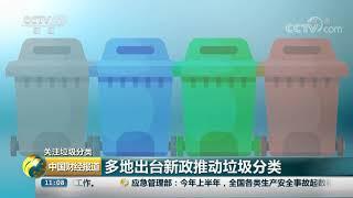 [中国财经报道]多地出台新政推动垃圾分类| CCTV财经