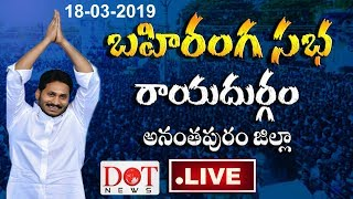 YS Jagan LIVE | YSRCP Election Campaign LIVE | Public Meeting At Rayadargam  | Dot News Live