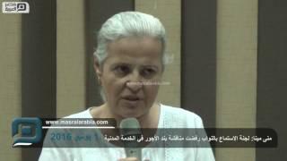 مصر العربية | منى مينا: لجنة الاستماع بالنواب رفضت مناقشة بند الأجور في الخدمة المدنية