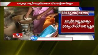 Central Govt Gives Shock To People | చెక్కరపై సబ్సిడీ ఇవ్వలేమంటూ చేతులెత్తేసిన కేంద్రం | HMTV