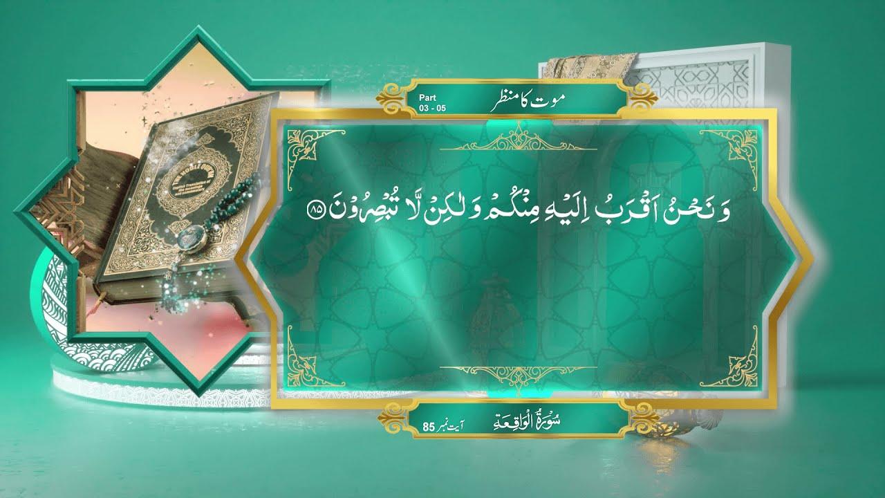 [Video Quran] Surah Al-Waqi'ah(56-85)