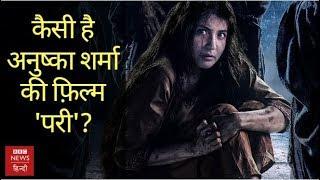 Film Review of Anushka Sharma's 'Pari' With Sumiran (BBC Hindi)