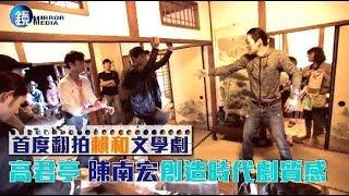 以「台灣第一才子」呂赫若故事為藍本的客家電視台時代劇《台北歌手》,...