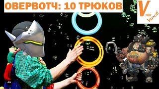 Топ 10 трюков в Овервотче