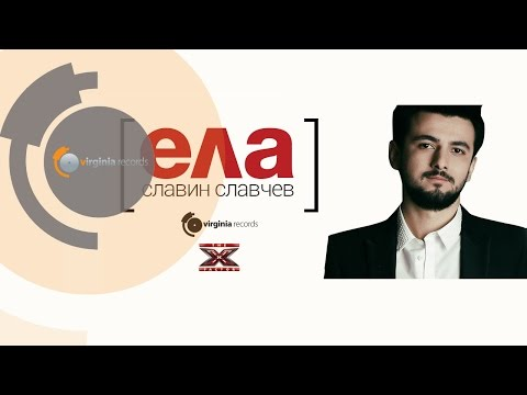 Slavin Slavchev - Ela (Official HD)
