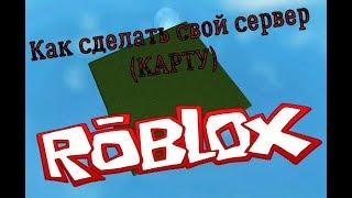 ROBLOX - как сделать свой сервер l карту l TUTORIAL? - ROBLOX - how to make your server