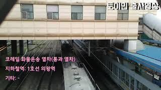 [토이민티브이] 코레일 화물운송 열차 의왕역 통과