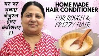 Home made HAIR CONDITIONER for Rough, Dry & Frizzy Hair || घर पर बनाए नेचुरल हेयर कंडीशनर ||
