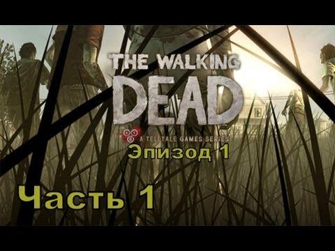 Прохождение игры The Walking Dead Эпизод 1 часть 1