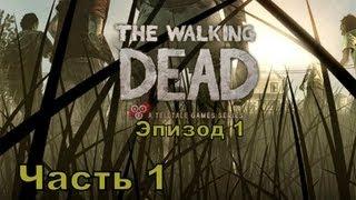 Прохождение игры The Walking Dead Эпизод 1 часть 1(Вашему вниманию представляю первую часть прохождения игры The Walking Dead Эпизод 1, приятного вам просмотра. Твит..., 2012-08-29T11:58:35.000Z)