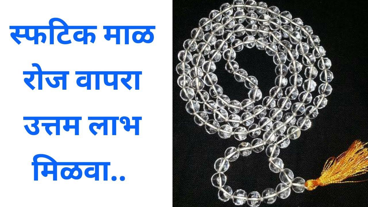स्फटिक माळ धारण करा बहू लाभ मिळवा(Makrannd sardeshmukh)