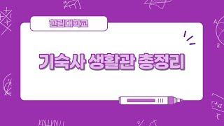 한림대학교 기숙사 생활관 소개 영상!