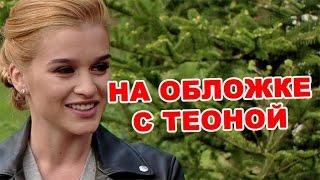 Ксения Бородина на обложке журнала с Теоной!  Новости дома 2 (эфир за 7 сентября, день 4503)