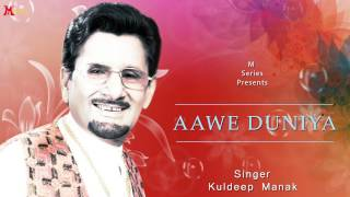 Kuldeep Manak | Aawe Duniya | Jamana Disco Da | Punjabi Song 2015 | Official Full Video HD