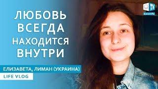 Что такое безусловная Любовь? Елизавета, Лиман (Украина). LIFE VLOG