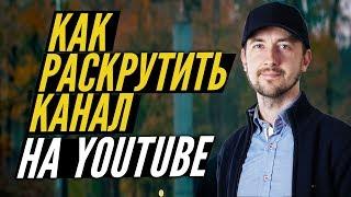 Как раскрутить канал на YouTube, сделай фундамент! Позиционирование на ютубе, выбор ниши, раскрутка