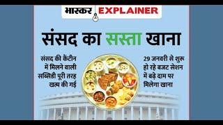 संसद की कैंटीन में सब्सिडी पर कितना खर्च होता है?