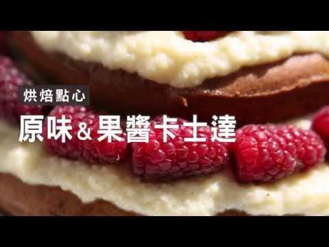 【卡士達醬custard】兩種卡士達醬自己做!千層蛋糕、泡芙、水果塔都萬用!