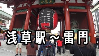浅草駅から雷門までの道順です。