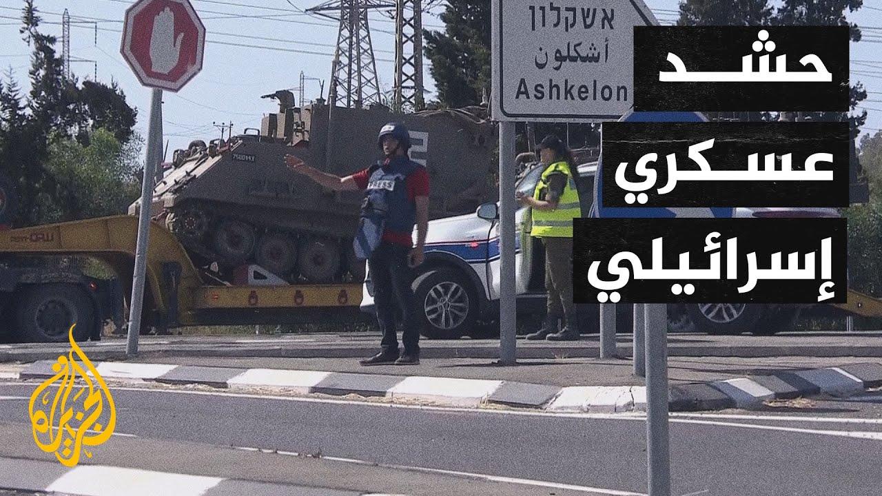 شاهد| كاميرا الجزيرة ترصد حشد إسرائيل تعزيزات عسكرية باتجاه  قطاع غزة  - نشر قبل 3 ساعة