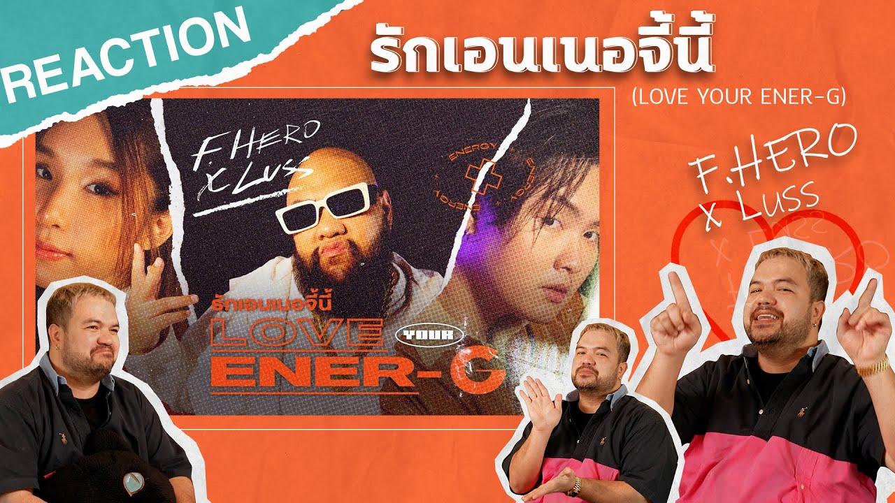 REACTION!! Love Your Ener-G (รักเอนเนอจี้นี้) - F.HEROxLUSS เพลงปังพลังมา!!