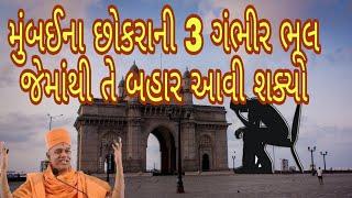 મુંબઈના છોકરાએ કરેલ ૩ ગંભીર ભૂલો અને by Gyanvatsal Swami