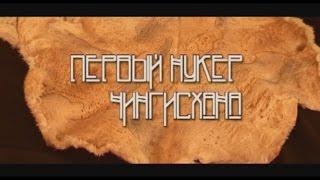 Первый Нукер Чингис Хана (фильм) (2005г.) без перевода(на бурятском языке)