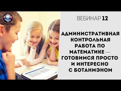 🔵 Административная контрольная работа по математике — готовимся просто и интересно с Ботанмэном