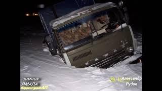 Зимники Ямала-7