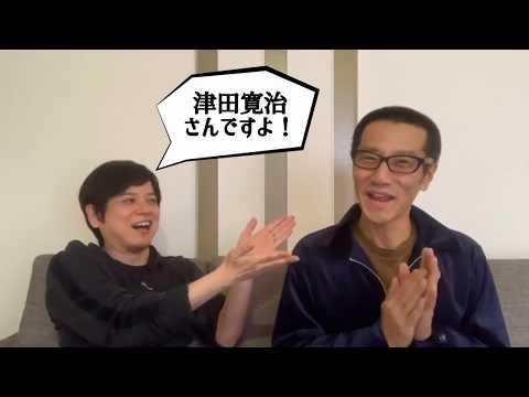 ラ・セッテちゃんねるさんとのコラボという事で「津田寛治」さんをうちに招いてトークしました! めちゃくちゃ緊張しましたが、とてもざっく...