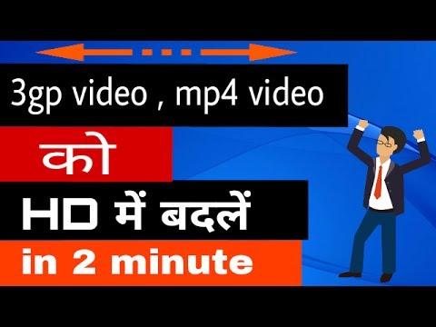how to convert 3gp, mp4,  in HD  3gp s को HD s मे बदलें