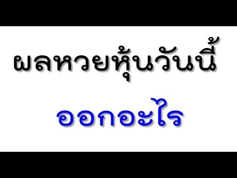 วิธีดู#ผลหวยหุ้นวันนี้ ออกอะไร ตรวจผลหวยหุ้นไทยรายวันได้ที่ไหน